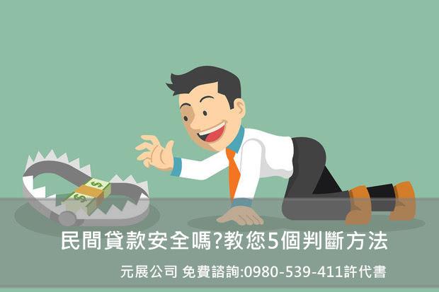 民間貸款安全嗎?教您5個判斷方法