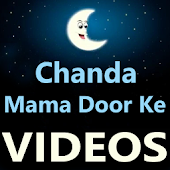 Chanda Mama Dur Ke Poem VIDEOs