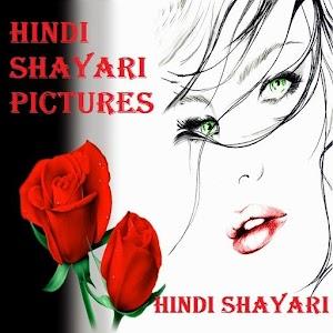 Hindi Shayari Images for PC and MAC