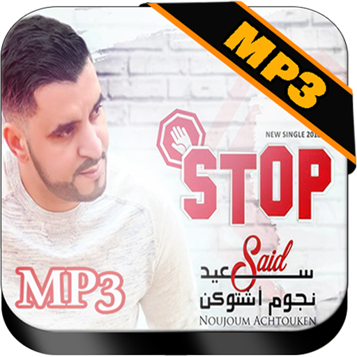 MP3 TACHLHIT TÉLÉCHARGER AMARG