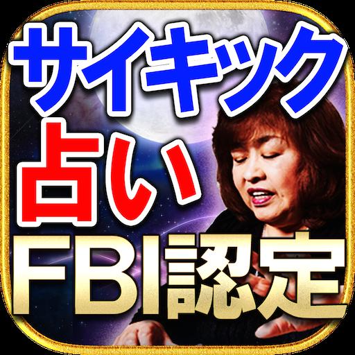 娱乐のFBIサイキック公認◆当たる霊視占い【伊藤真理】 LOGO-記事Game
