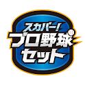 スカパー!プロ野球セットアプリ icon