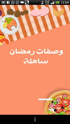 وصفات رمضان ساهلة