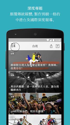 端傳媒新聞 1.10.8 screenshots 2