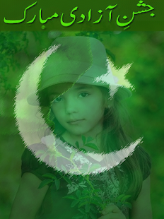 Pakistan Flag Photo Frame Free- screenshot thumbnail