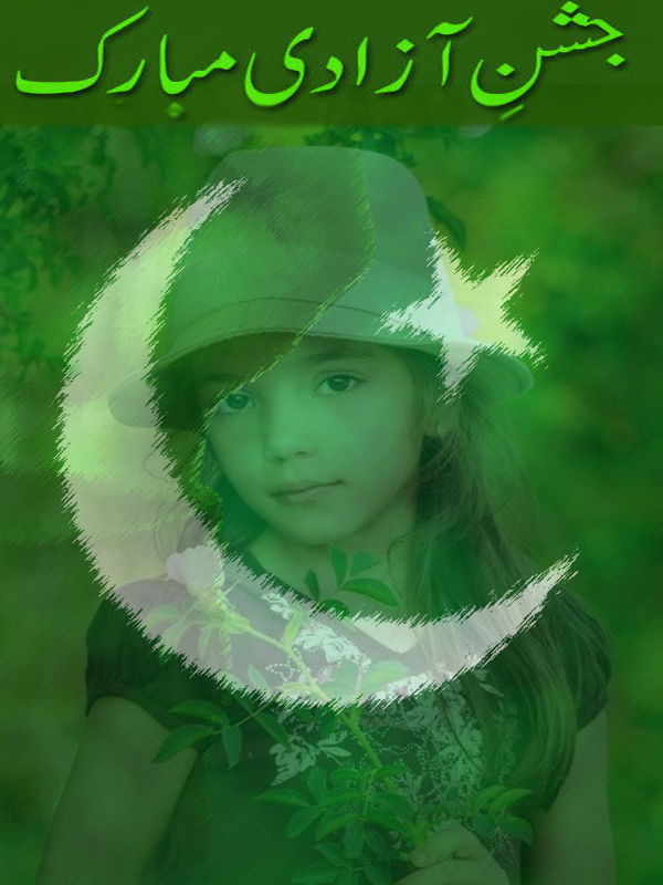 Pakistan Flag Photo Frame Free- screenshot