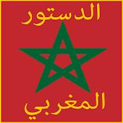 الدستور المغربي الاخير