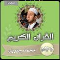 محمد جبريل القران الكريم كامل بجودة عالية icon