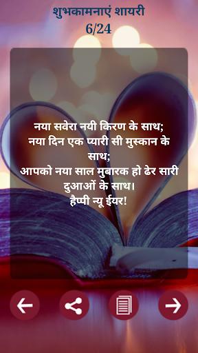 Hindi Shayarii