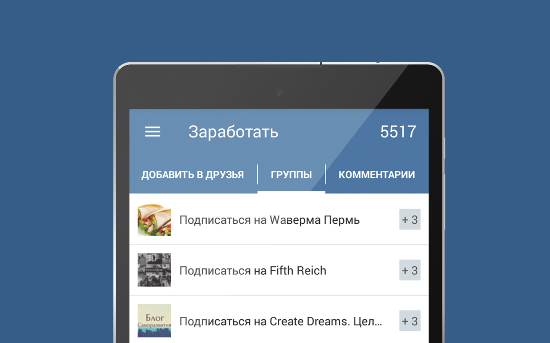 подписчики инвайтинг вконтакте