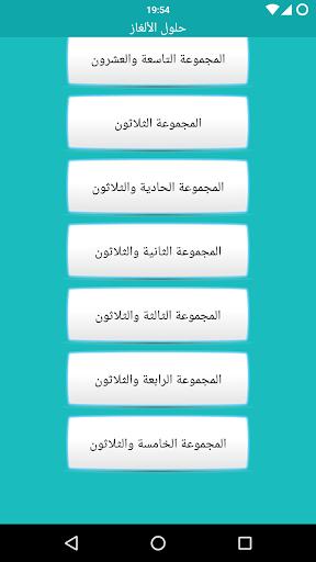 لعبة كلمة السر : الجزء الثاني screenshot