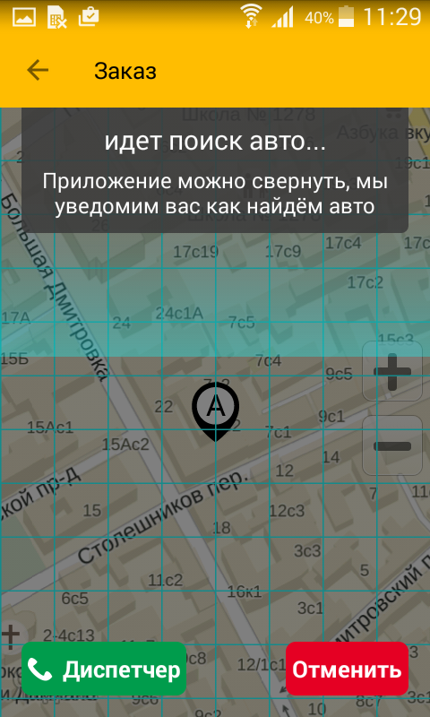 Такси Проно. Москва- screenshot