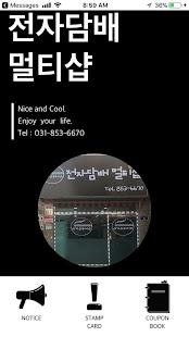 전자담배 의정부 민락점 멤버십 - náhled
