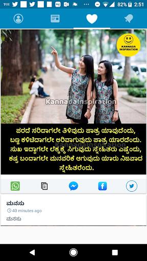 Kannada Status DP 3.0 screenshots 6