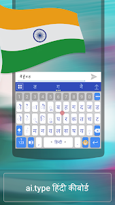 ai.type Hindi Dictionary 5.0.9