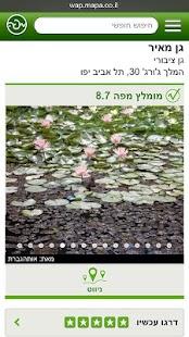 מפה- screenshot thumbnail