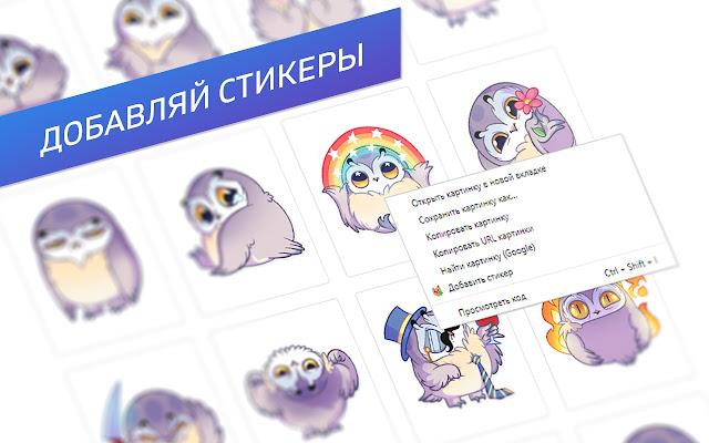 VK Fake Stickers