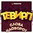 Слова наоборот: тевирП logo
