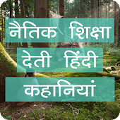 Moral Tales Stories in Hindi