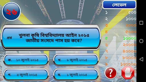 KBC Bangladesh - Tumio Hobe Kotipoti (u09a4u09c1u09aeu09bfu0993 u099cu09bfu09a4u09acu09c7) 2.0.9 screenshots 3