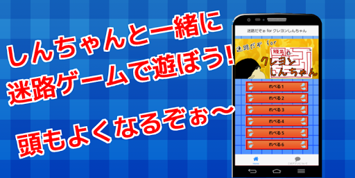 迷路だぞぉ for クレヨンしんちゃん 無料知育ゲームアプリ