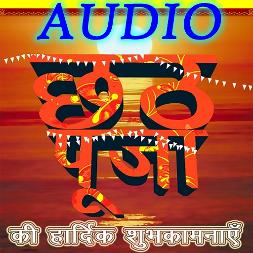 Chhath Puja : Audio छठ पूजा app (apk) free download for Android/PC/Windows