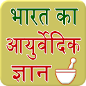 India Home Remedies Hindi icon