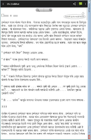 Adbhut - Marathi Novel  Book 5.0 screenshot 933466