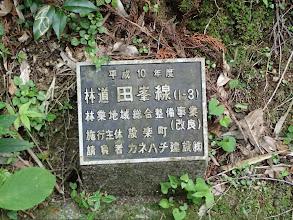 ここは林道 田峯線