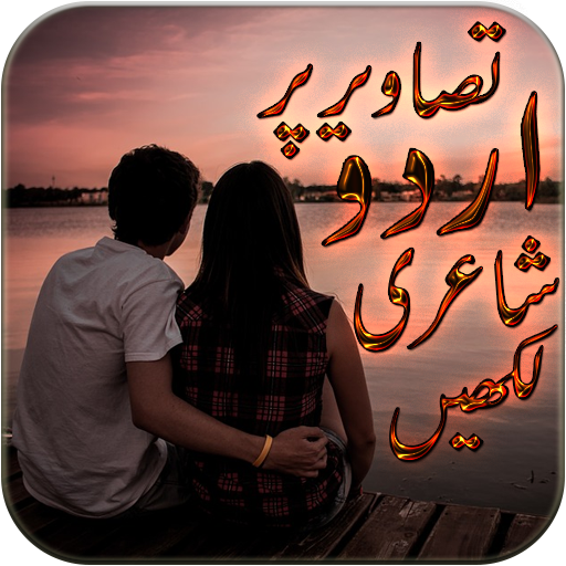 Urdu Poetry On Photo - Apps on Google Play