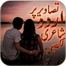 Urdu Poetry On Photo v 1.0 app icon