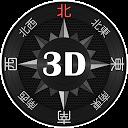 3Dコンパス