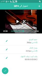 برنامج ضغط الفيديو –  تحويل الفيديو إلى MP3 3