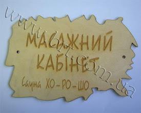 Photo: Деревянная табличка фигурная. Лазерная гравировка, защитный лак