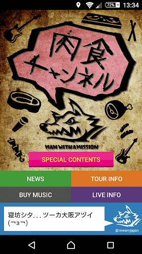 玩免費音樂APP|下載肉食チャンネル by MAN WITH A MISSION app不用錢|硬是要APP