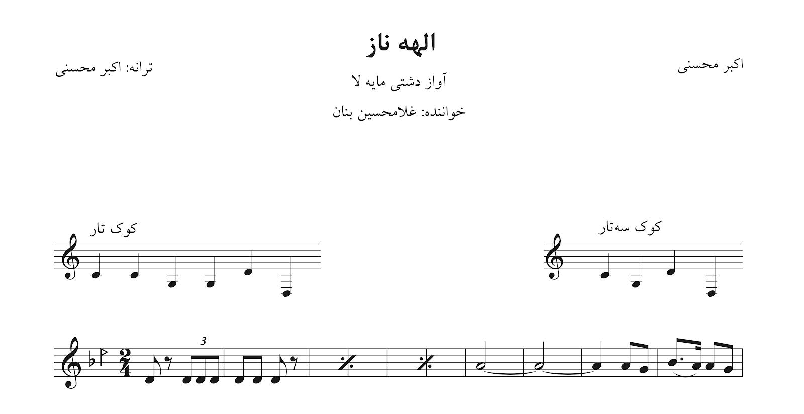 نت و آهنگ الهه ناز اکبر محسنی