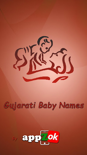 Gujarati Baby Names 7000+ screenshot