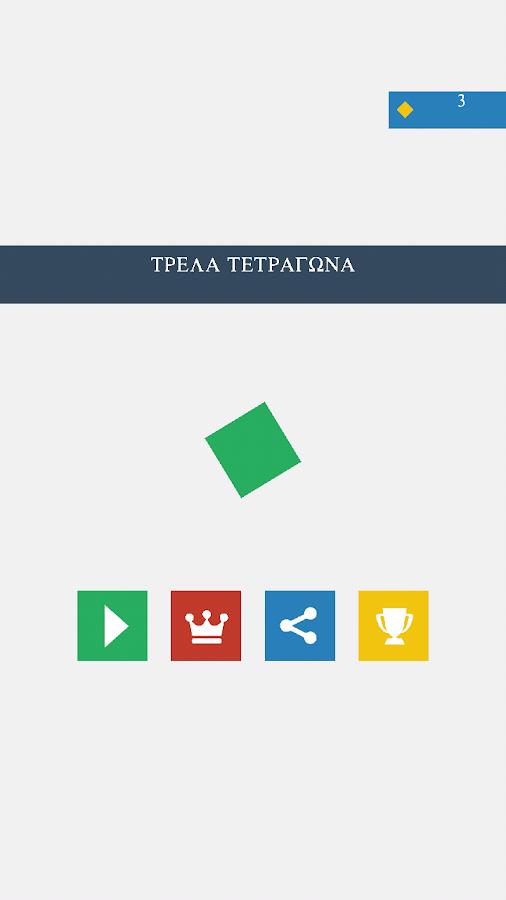 ΤΡΕΛΑ ΤΕΤΡΑΓΩΝΑ - στιγμιότυπο οθόνης