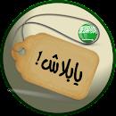 يابلاش! (عروض السعودية) file APK Free for PC, smart TV Download