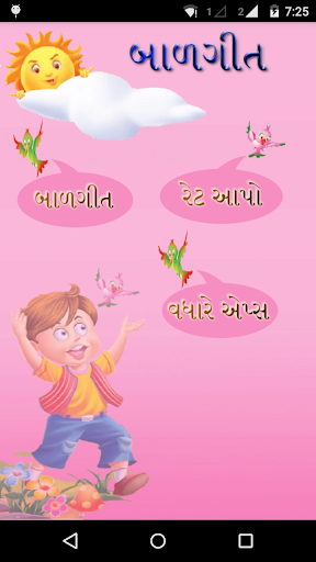 Gujarati Balgeet Audio