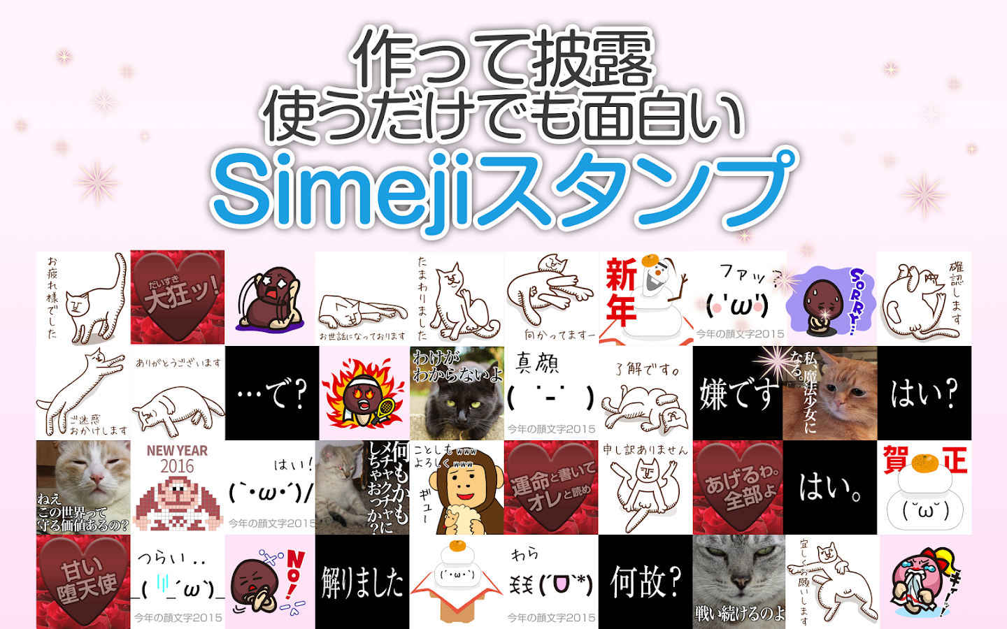Simeji Japanese keyboard+Emoji- screenshot