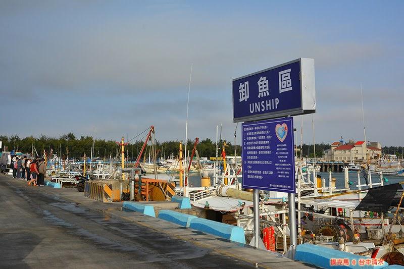 梧棲觀光漁港卸魚區