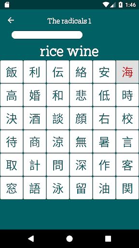 Study Kanji N4 N5 1.0.5 screenshots 8