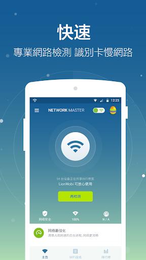 Network Master - 快速安全上網