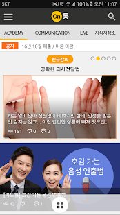 Download On통 (온통) For PC Windows and Mac apk screenshot 3