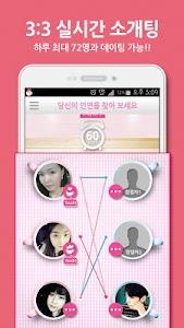 러브라떼 3:3 실시간 소개팅 screenshot 1