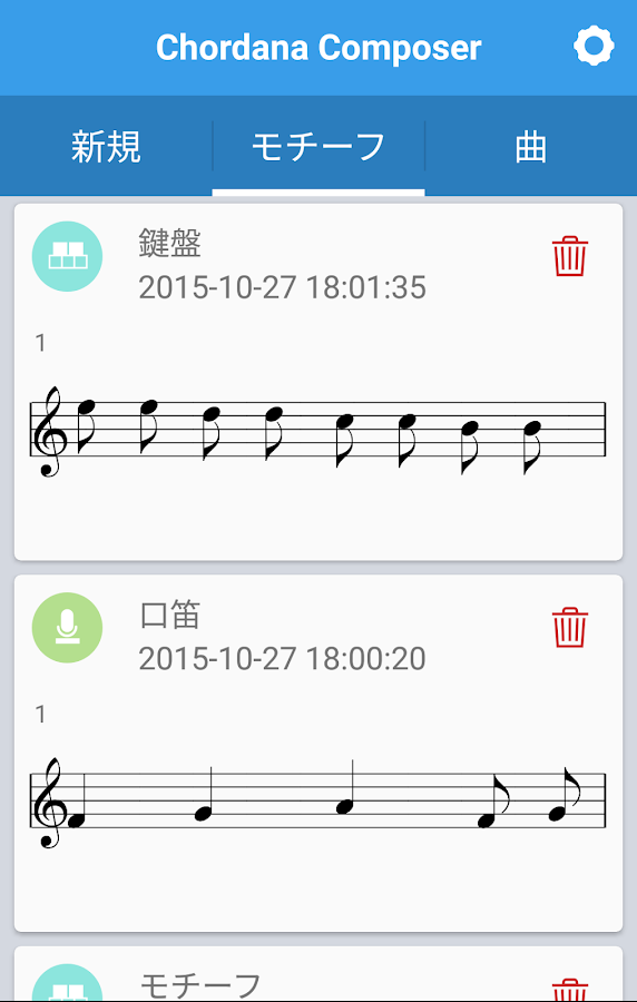 Chordana Composer for Android- screenshot