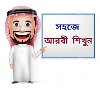 প্রবাসীদের আরবী ভাষা for PC-Windows 7,8,10 and Mac apk screenshot 1