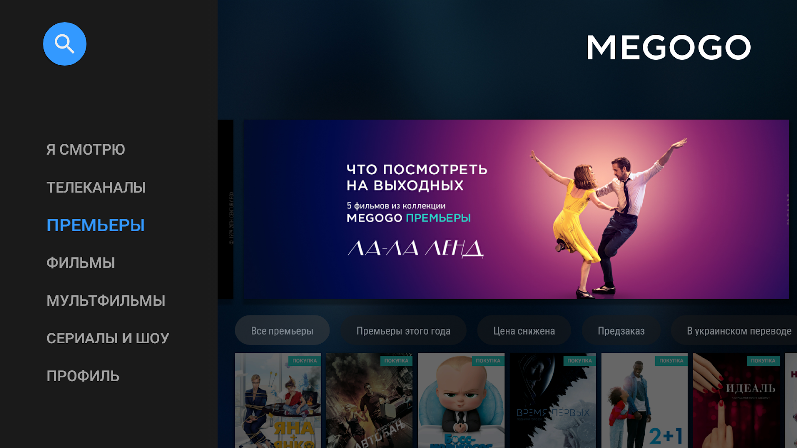 MEGOGO для Android TV- screenshot