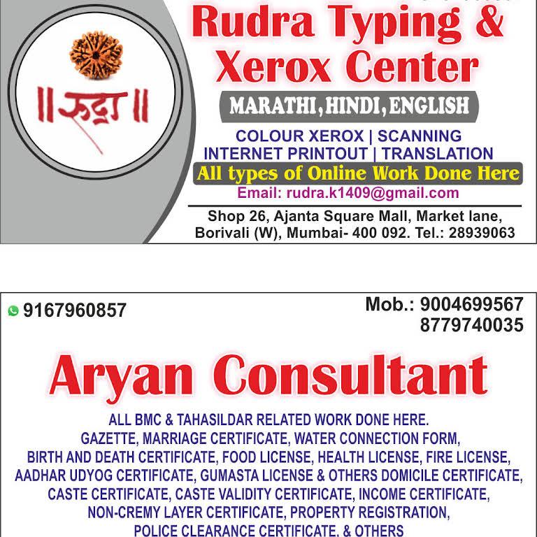 Rudra Typing & Xerox Center - MARATHI, HINDI, ENGLISH, GUJARATHI